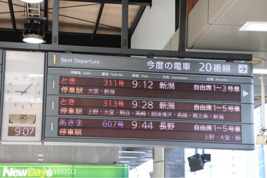 上越新幹線の速達列車 とき311号