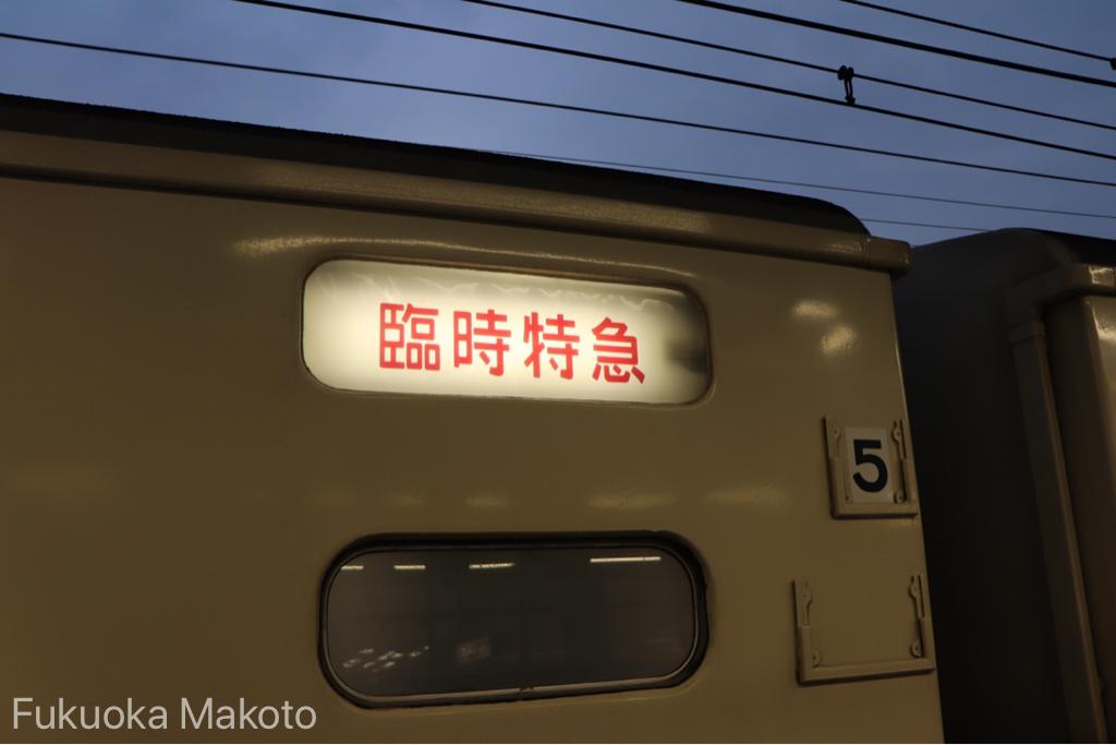 代走 踊り子 185系