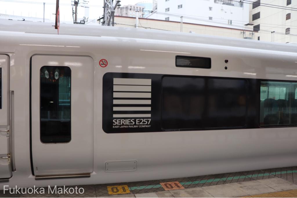 踊り子 新車 e257系